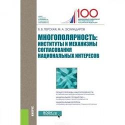 Многополярность: институты и механизмы согласования национальных интересов. Монография