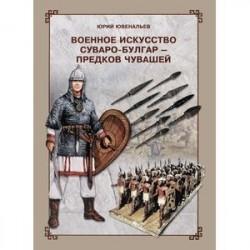 Военное искусство суваро-болгар - предков чувашей