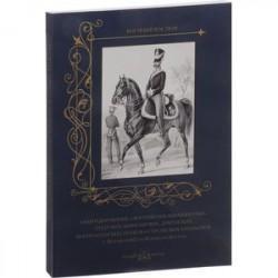 Обмундирование и вооружение карабинерных, егерских, кирасирских, драгунских, конно-егерских полков