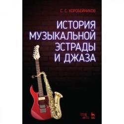 История музыкальной эстрады и джаза: Учебное пособие