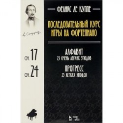 Феликс Ле Куппе. Последовательный курс игры на фортепиано. Алфавит. 25 очень легких этюдов. Соч. 17. Прогресс. 25