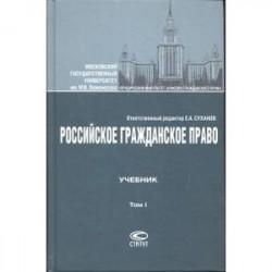 Российское гражданское право. Том 1