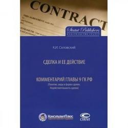 Сделка и ее действие. Комментарий главы 9 ГК РФ. Понятие, виды и форма сделок. Недействительность сделок