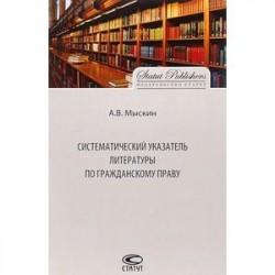 Систематический указатель литературы по гражданскому праву