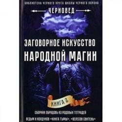 Заговорное искусство народной магии. Книга 2