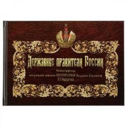 Державные правители России.