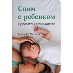 Спим с ребенком.Руководство для родителей