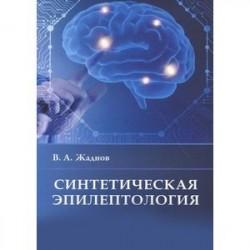 Синтетическая эпилептология