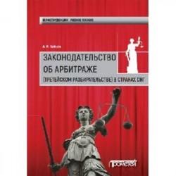 Законодательство об арбитраже (третейском разбирательстве) в странах СНГ. Учебное пособие