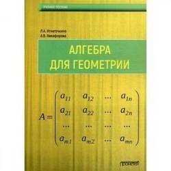 Алгебра для геометрии : Учебное пособие