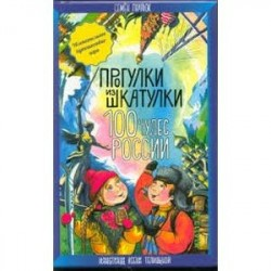 100 чудес России. Увлекательное путешествие-игра