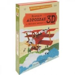 Построй аэроплан 3D! История авиации (книга + картонный 3D конструктор)