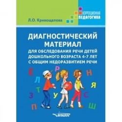 Диагностический материал для обследования речи детей дошкольного возраста 4-7 лет