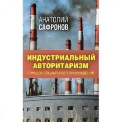 Индустриальный авторитаризм. Порядок социального принуждения