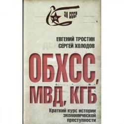 ОБХСС. МВД. КГБ. Краткий курс экономической преступности