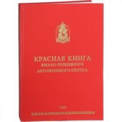 Красная книга Ямало-Ненецкого автономного округа