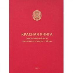 Красная книга Ханты-Мансийского автономного округа