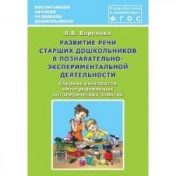 Развитие речи старших дошкольников в познавательно-экспериментальной деятельности