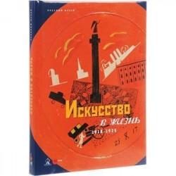 Искусство в жизнь. 1918-1925