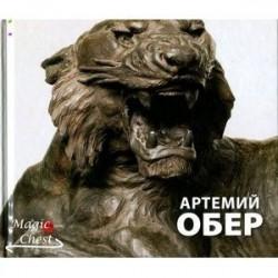 Артемий Обер. Альманах. Выпуск 513