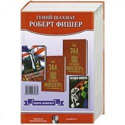 Подарок шахматисту. Гений шахмат Роберт Фишер. Комплект из 4-х книг