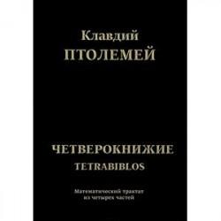 Клавдий Птолемей Четверокнижие. Тетрабиблос