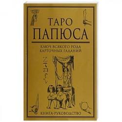 Таро Папюса Ключ всякого рода карточных гаданий