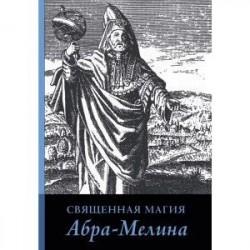 Священная магия Абра-Мелина. Авраам из Вормса