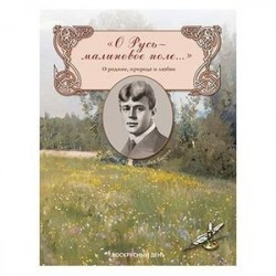О Русь — малиновое поле...О родине, природе и любви
