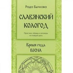 Славянский кологод. Время года Весна