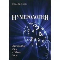 Нумерология или числовые коды к тайнам Души