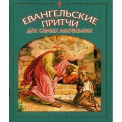 Евангельские притчи для самых маленьких