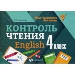 Контроль чтения. English. 4 класс