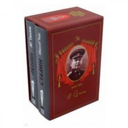 Вожди советского народа (комплект из 2 книг)