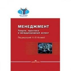 Менеджмент: Теория, практика и международный аспект