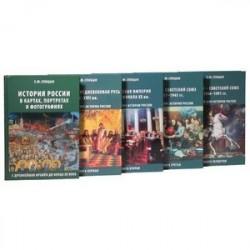 Полный курс истории России. В 5-ти томах