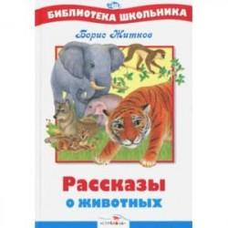 БШ. Рассказы о животных