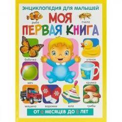 Моя первая книга. Энциклопедия для малышей от 6 месяцев
