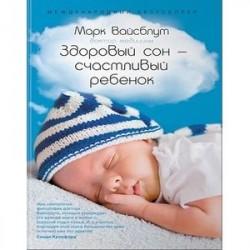 Здоровый сон - счастливый ребенок
