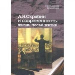А. Н. Скрябин и современность. Жизнь после жизни