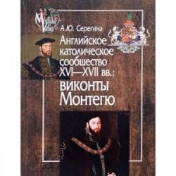 Английское католическое сообщество XVI-XVII вв. Виконты Монтегю