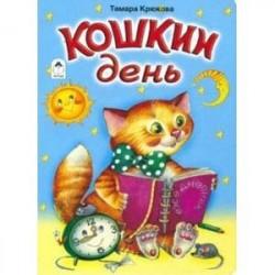 Кошкин день (книжки на картоне)