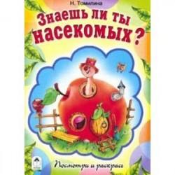 Знаешь ли ты насекомых?