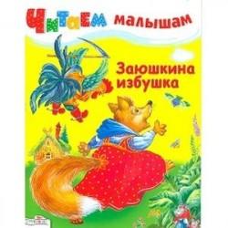 Читаем малышам. Заюшкина избушка
