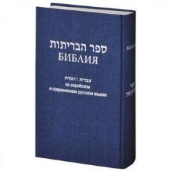 Библия на еврейском и современном русском языках
