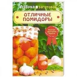 Отличные помидоры