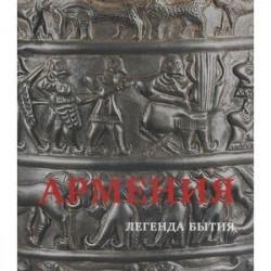 Армения. Легенда бытия. Страна, излучающая все круги истории. Каталог