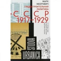 Градостроительная политика в CCCР (1917–1929)