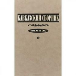 Кавказский сборник. Том №10 (42)