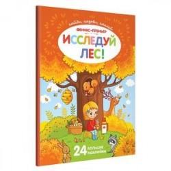 Исследуй лес!: книжка с наклейками